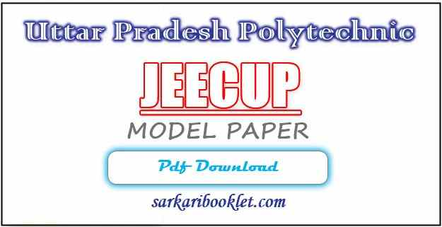 Jeecup Previous Year Question Paper PDF Download