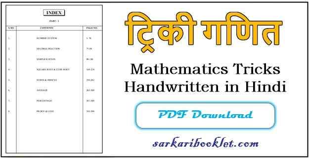 Photo of Maths Handwritten Notes in Hindi PDF