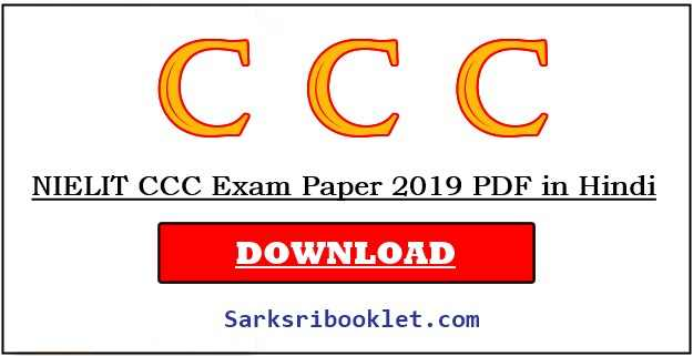 NIELIT CCC Exam Paper 2019 PDF in Hindi Download