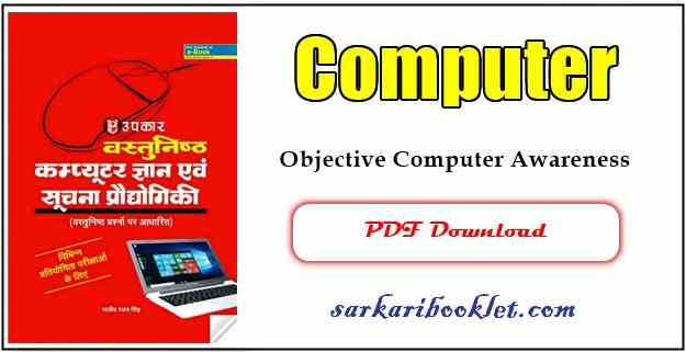 Photo of Objective Computer Awareness PDF Download