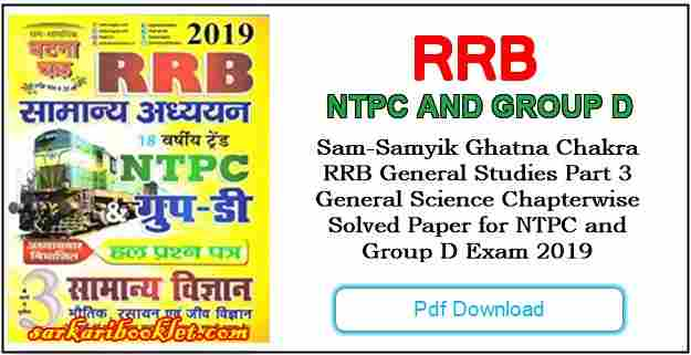 RRB NTPC Group D GS Solved Paper in Hindi PDF