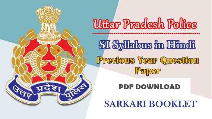 UP Police SI Syllabus 2020 in Hindi PDF Download
