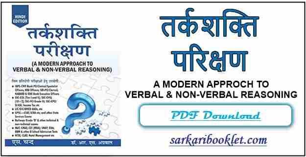 Verbal and Non Verbal Reasoning in Hindi