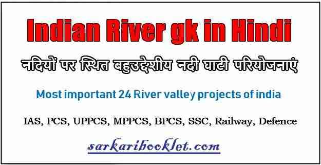 indian river gk in hindi