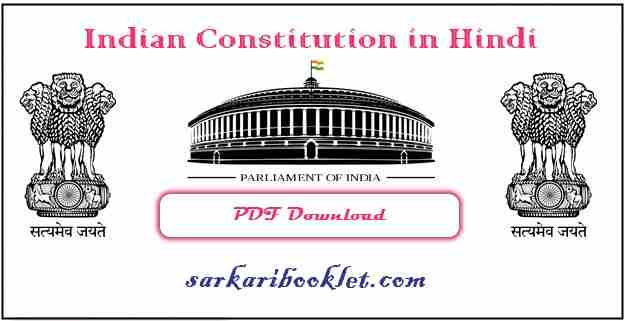 Photo of Indian Constitution in Hindi PDF Free Download