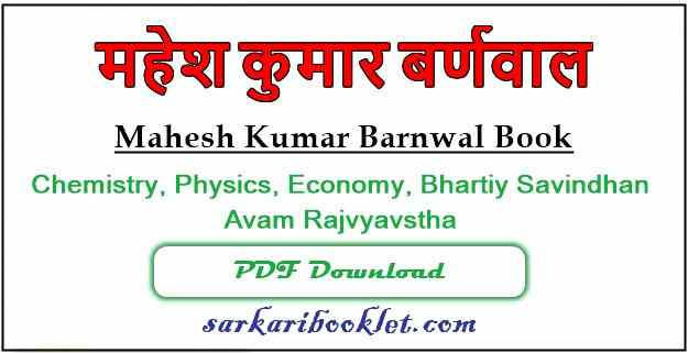 Mahesh Kumar Barnwal Book PDF Download