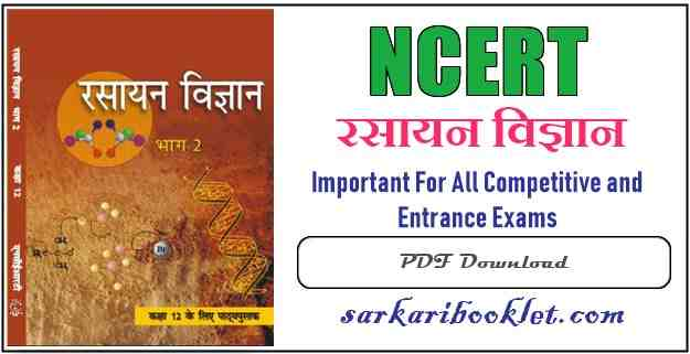 NCERT Chemistry Class Notes in Hindi 11th and 12th PDF