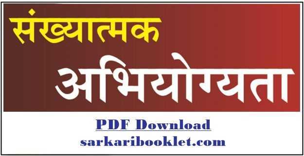 Photo of Quantitative Aptitude Book PDF in Hindi