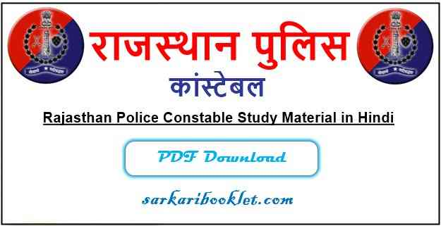 Photo of Rajasthan Police Constable Study Material in Hindi