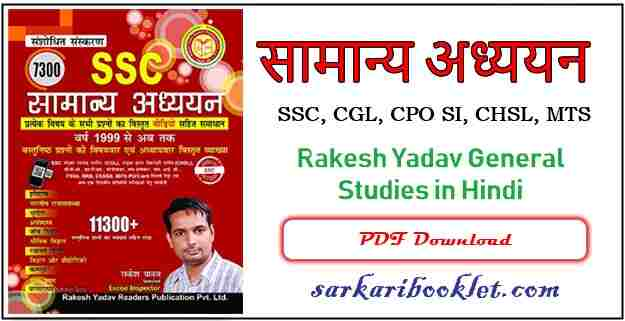 Photo of Rakesh Yadav General Studies in Hindi PDF Download