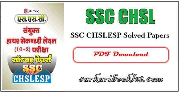 SSC CHSL Book PDF in Hindi Solved Paper