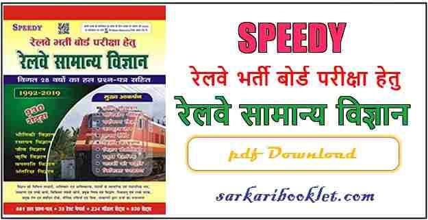 Photo of Speedy Railway Samanya Vigyan PDF Download