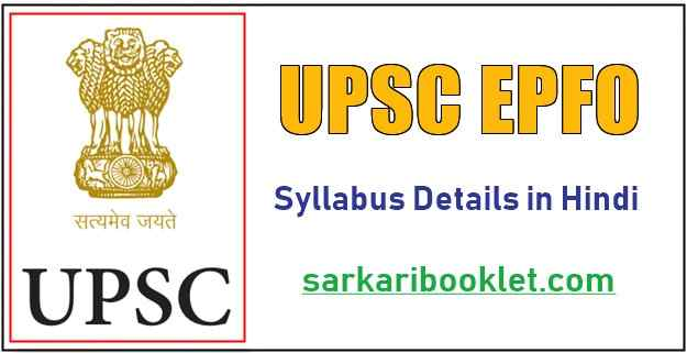 Photo of UPSC EPFO Syllabus And Exam Pattern 2020 PDF Download