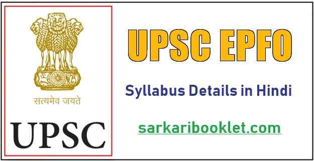 UPSC EPFO Syllabus And Exam Pattern 2020