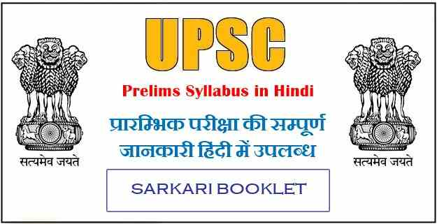 UPSC Prelim Syllabus Paper 1 and Paper 2 in Hindi