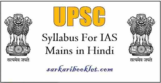 Photo of UPSC Syllabus For IAS Mains in Hindi