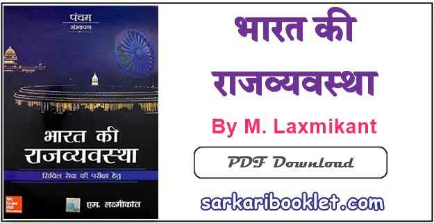 Bharat Ki Rajvyavastha m Laxmikanth Book in Hindi