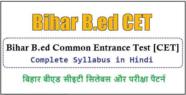 Photo of Bihar BED CET Syllabus and Exams Patterns 2020