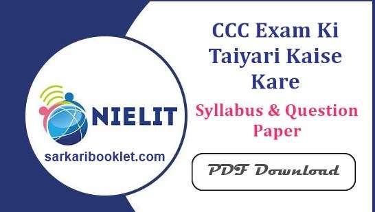 CCC Exam Ki Taiyari Kaise Kare की पूरी जानकारी हिंदी में