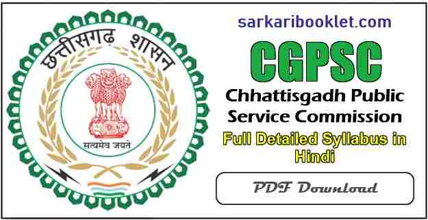 Photo of CGPSC Syllabus in Hindi 2020 PDF Download