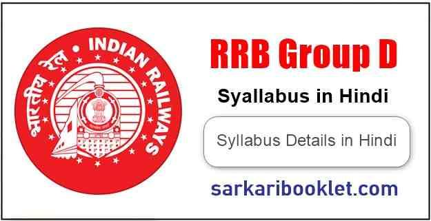 Railway Group D Syllabus in Hindi PDF Download