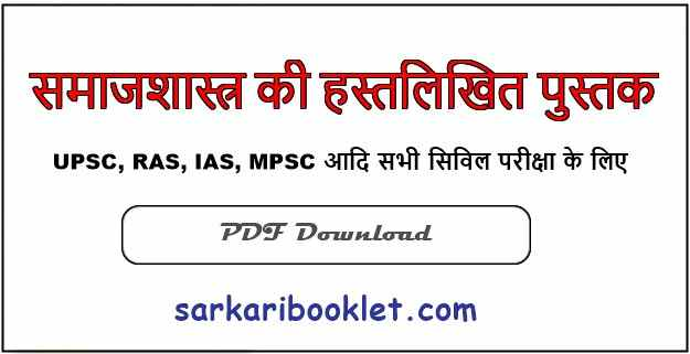 Photo of Sociology Book in Hindi PDF Download