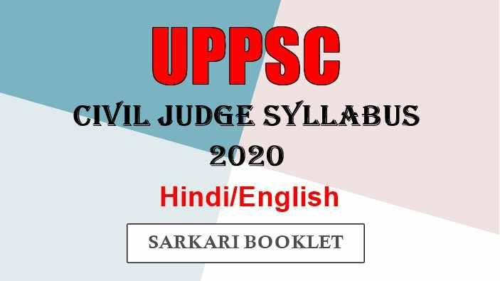 UP PCS J Syllabus in Hindi 2020