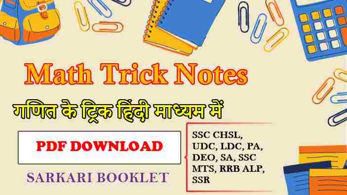 Math Trick Notes in Hindi PDF Download