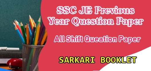SSC JE Previous Year Question Paper PDF in Hindi