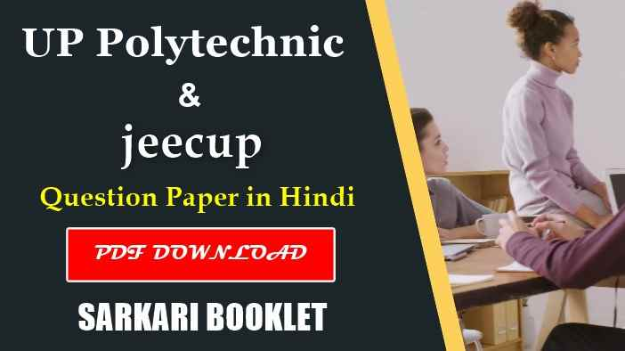 UP Polytechnic Question Paper in Hindi PDF Download