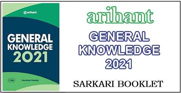Arihant General Knowledge PDF Download