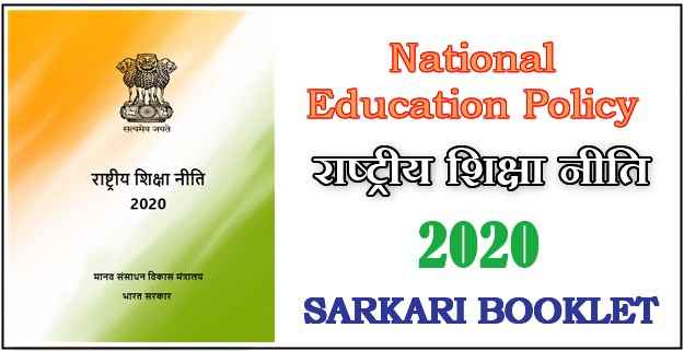 National Education Policy 2020 in Hindi