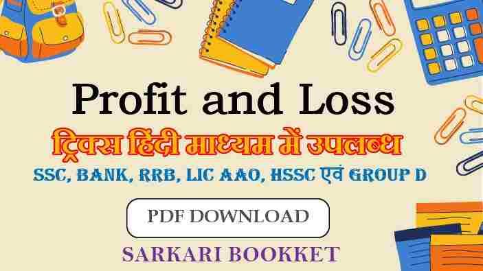 Photo of Profit and Loss tricks Notes in Hindi PDF Download (गणित विषय से सम्बंधित प्रश्नोत्तर)