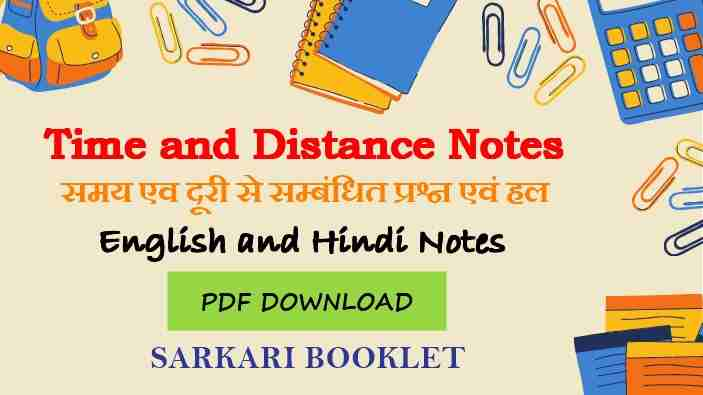 Time and Distance Notes PDF in Hindi and English