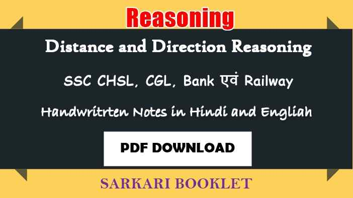 Distance and Direction Reasoning Questions in Hindi PDF
