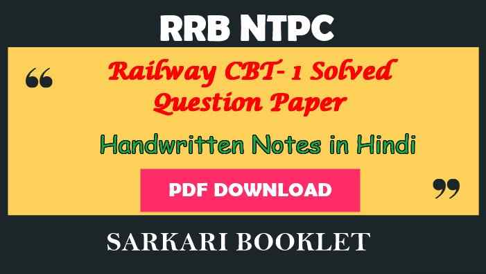 RRB NTPC Previous Papers PDF Download