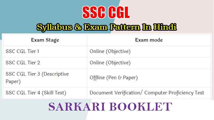 Photo of SSC CGL Syllabus Exam Pattern in Hindi ! एसएससी सीजीएल परीक्षा पाठ्यक्रम