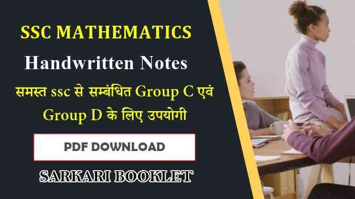 SSC Math Handwritten Notes PDF in Hindi