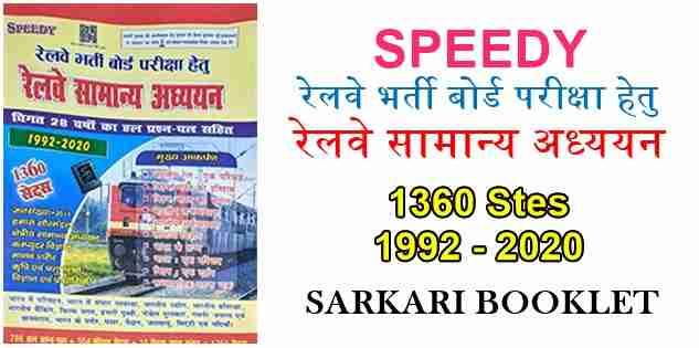 Speedy Railway Book in Hindi PDF !! रेलवे प्रतियोगी परीक्षा से सम्बंधित पुस्तक