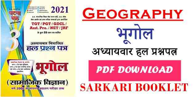 Ghatna Chakra Geography Book in Hindi pdf Download