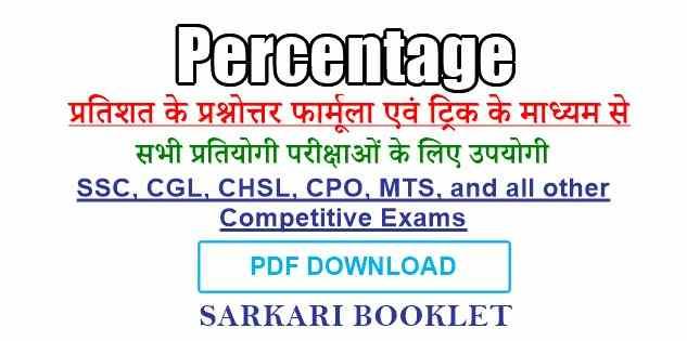 Photo of Percentage Formula in Maths pdf in Hindi