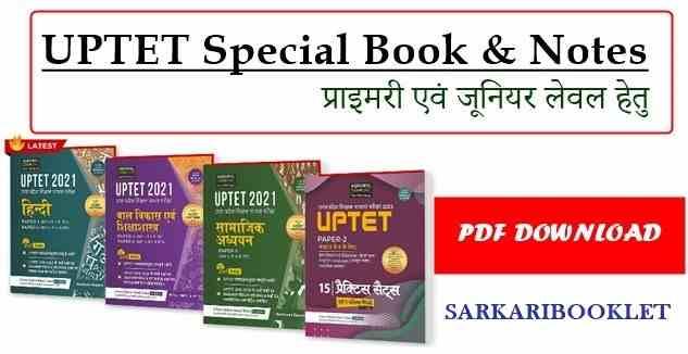 Photo of UPTET Special Book PDF Download !! प्राइमरी एवं जूनियर लेवल हेतु