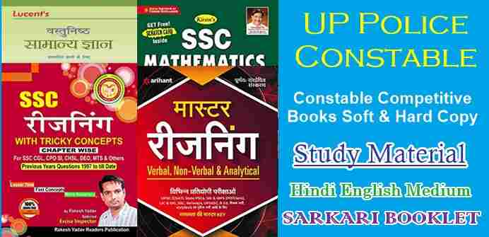 Photo of UP Police Constable Book pdf Study Material in Hindi