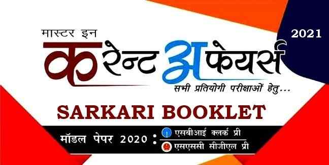 Current Affairs pdf in Hindi Download