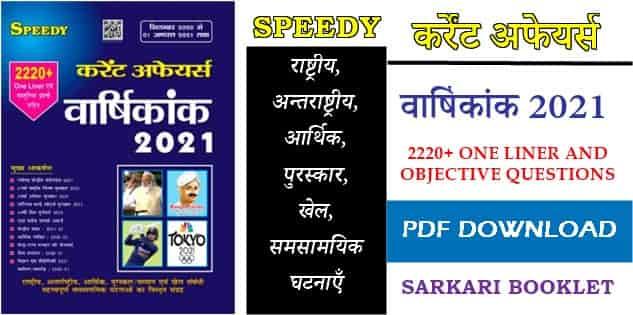 Speedy Current Affairs 2021 pdf