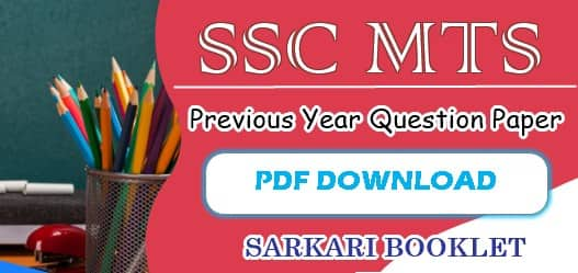 SSC MTS Previous Year Paper pdf Download